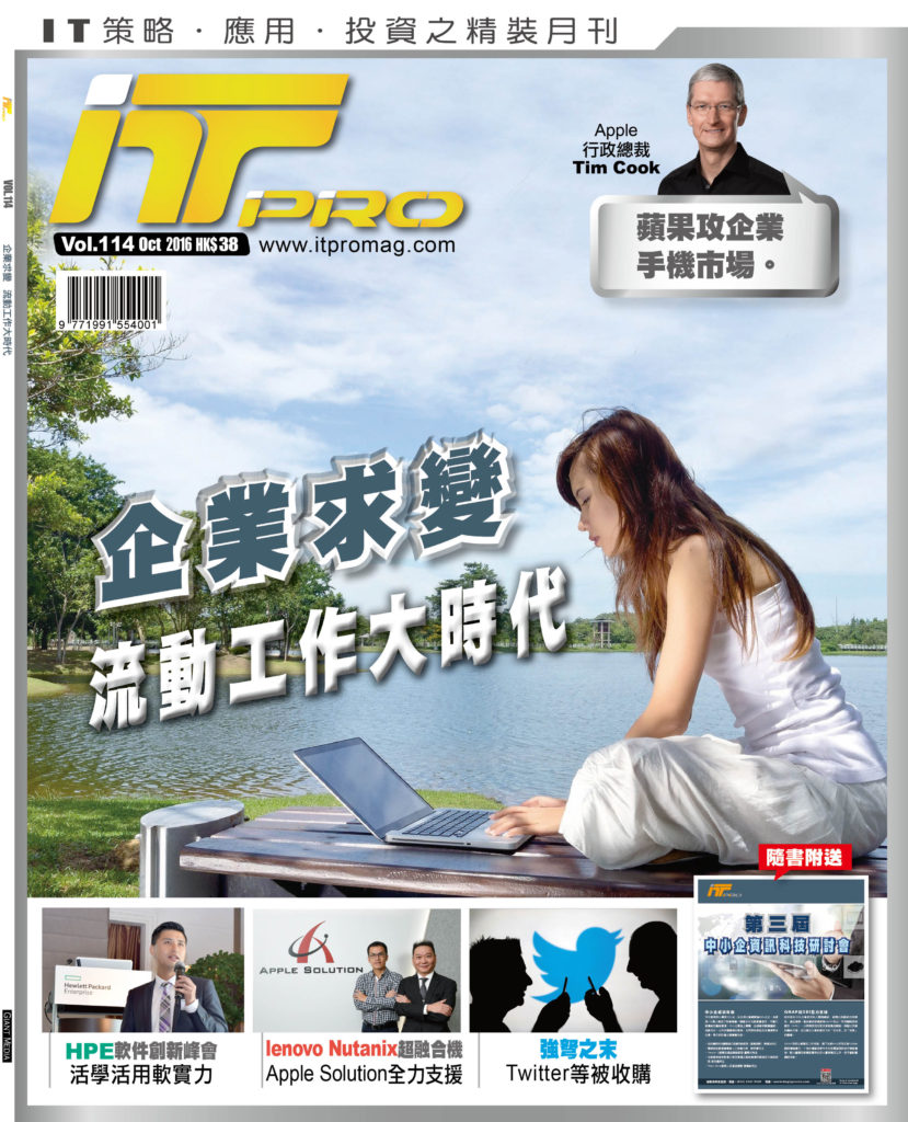 itpro-114-cover_new